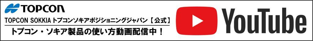トプコンソキアポジショニングジャパン公式YouTubeチャンネル